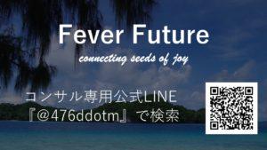 Fever-Future