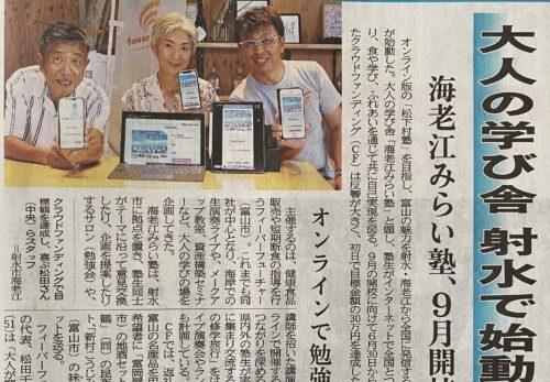 富山新聞に掲載されました。