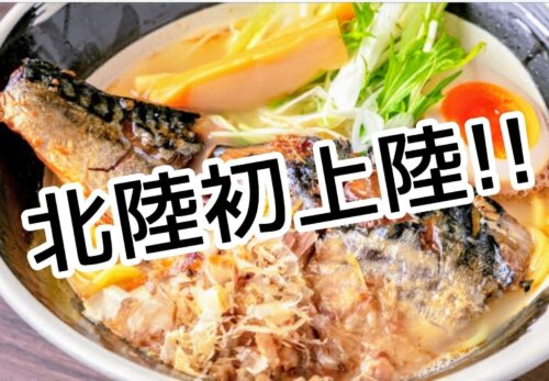 最高に美味い鯖ラーメン&鯖カレー(さばね)